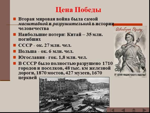 города-герои во второй мировой войне функциональное белье