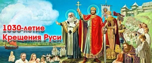 Картинки по запросу 1030 летие крещения руси