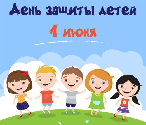 Поделки на 1 июня День защиты детей своими руками 94