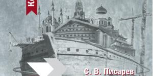 Концепция «Россия – Ноев ковчег». Новая идеология для России