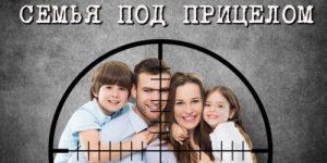 Правовая и социальная неприемлемость законопроекта «О домашнем насилии…»