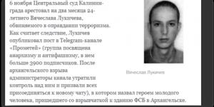 Продажные твари «Новой газеты» пиарят убийц и террористов