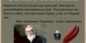 О русоненавистничестве и абсурде в русском языке
