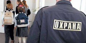 Охранники и психологи не решат проблему безопасности в школах