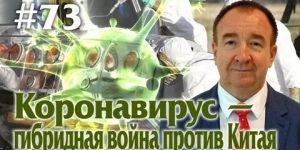 Игорь Панарин: Мировая политика #73. Коронавирус — гибридная война против Китая