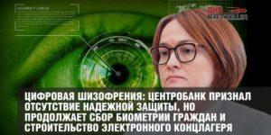 Цифровая шизофрения: Центробанк признал отсутствие надежной защиты, но продолжает сбор биометрии граждан и строительство электронного концлагеря