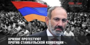 Армяне протестуют против Стамбульской конвенции