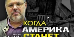 Михаил Хазин. Шокового сценария мировой экономике не избежать