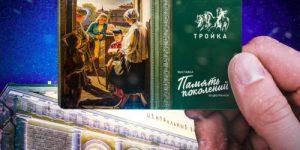 Все «Троечники» смогут посетить парк «Россия - Моя история» бесплатно