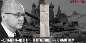 «Ельцин-центр» в столице — симптом политической шизофрении правящей элиты