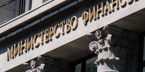 В Минфине появится департамент по противодействию санкциям