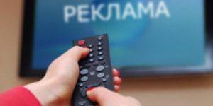Госдума увеличила лимит рекламы на ТВ
