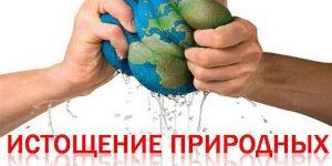 Guardian: человечество живёт у планеты взаймы