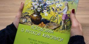 Студентов-иностранцев обучат русскому языку по картинам Исаака Левитана и Ильи Репина
