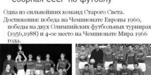 Главные победы сборной России по футболу