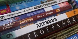 Федеральный перечень учебников будет сокращен на треть