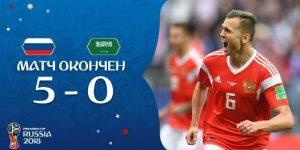 Скептики прикусили языки: футболисты России разгромили команду Саудовской Аравии