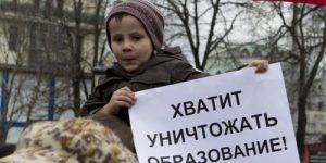 Уничтожить российское образование не позднее 1 сентября