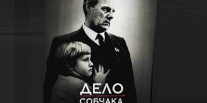 Фильм «Дело Собчака»: «Святые 90-е» и «мученик, принявший терновый венец»