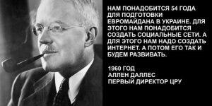 План Аллена Даллеса по развалу СССР