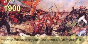 Участие России в подавлении восстания «ихэтуаней» в Китае