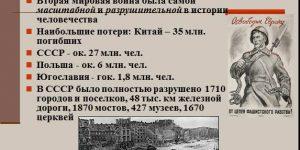 На парламентских слушаниях озвучены новые данные о безвозвратных потерях СССР во время Второй мировой.
