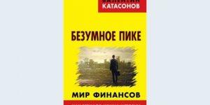 В.Катасонов. Безумное пике. Мир финансов как зеркало конца истории