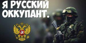 Здравствуйте, я — русский оккупант (ВИДЕО)