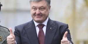 Шпагат Порошенко