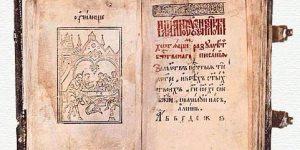 20 августа 1634 года — В Москве Василием Бурцовым издан первый букварь