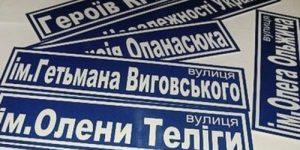 Главные «успехи» Порошенко: на Украине переименовали более 52 тысяч улиц