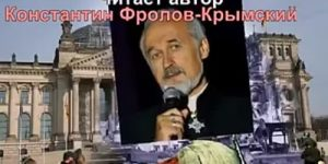 Константин Фролов-Крымский. Не зовите меня в Бундестаг!