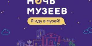 Объявлена программа Всероссийской акции «Ночь музеев — 2018»