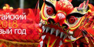 Китайский Новый год 2018: дата, легенды и традиции праздника