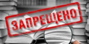 Борьба с инакомыслием на Украине: запрещено уже 137 книг на русском языке