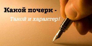 Настроение человека можно определить по почерку