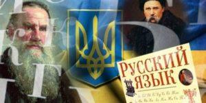 Сможет ли Украина забыть русский язык?