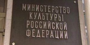 Оккупация русской культуры