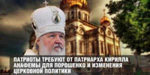 Патриоты требуют от Патриарха Кирилла анафемы для Порошенко и изменения церковной политики