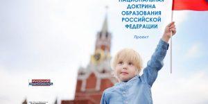 Системный кризис образования как угроза национальной безопасности России и пути его преодоления