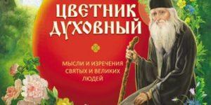 «ЦВЕТНИК ДУХОВНЫЙ» Из жизни старцев, или Душеполезное чтение