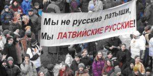 Государство в Латвии целенаправленно давит русские школы