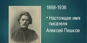 Кто убил Максима Горького?