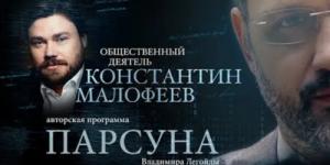 ПАРСУНА. Гость программы КОНСТАНТИН МАЛОФЕЕВ