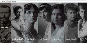 Проект о реальных людях: просветительский портал о царской семье запускает Екатеринбургская епархия
