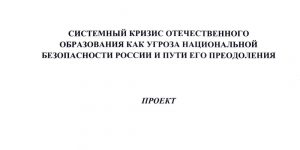 """""""Системный кризис отечественного образования"""" переведен на английский"""