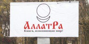 «Очередному сатанинскому культу не место в России»