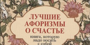 Русские писатели — о счастье