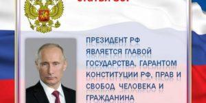 Е.Федоров. Статус Президента нужно изменить