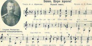Боже, Царя храни! История появления первого российского гимна